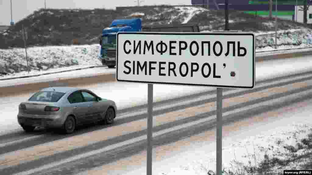 У вівторок в Сімферополі й передмісті утворилися багатокілометрові пробки через аварії на дорогах