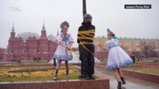 """Участницы Pussy Riot привязали к столбу """"омоновца"""""""