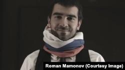 Роман Мамонов