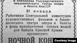 Анонс выступлений актеров и артистов Центральной Объединенной киностудии в Алма-Ате.