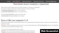 Послуги з оформлення віз для кримчан ТОВ «Морис-центр»