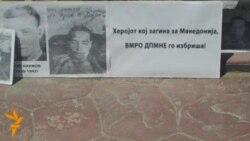 Протест на СДСМ против преименување на улиците