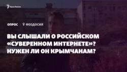 Российский «суверенный интернет»: нужен ли он крымчанам? (видео)