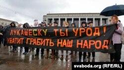 «Марш абураных беларусаў» у Менску