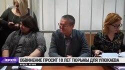 Улюкаев выступил с последним словом в суде