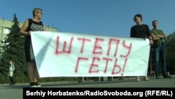 Митинг против Нели Штепы в Славянске, 24 сентября 2020 года