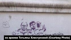 Граффити в поддержку Сергея Фургала, Хабаровск, январь 2021 года