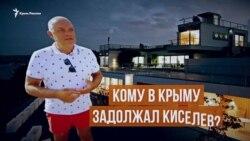 Кому в Крыму задолжал Киселев? (видео)