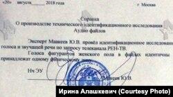 Копия документа, предоставленная Ириной Алашкевич