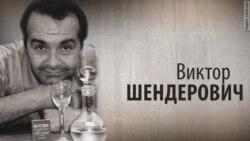 Культ Личности. Виктор Шендерович. Анонс