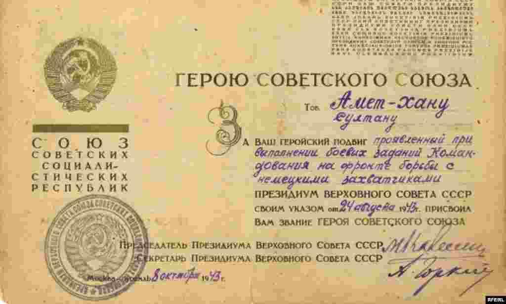 Әхмәтхан Солтанның Советлар берлеге каһарманы дәрәҗәсен алуы турында 1943 елгы таныклык