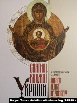 Книжка «Святині Княжої України» (видавництво «Свічадо»)