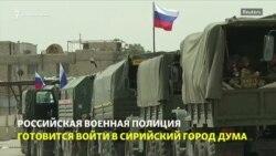 Российскую военную полицию разместили в сирийской Думе
