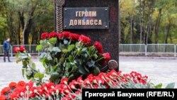 Пам'ятник «героям Донбасу» в Ростові-на-Дону