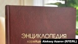 Обложка «Энциклопедии корейцев Казахстана». Алматы, 21 сентября 2017 года.