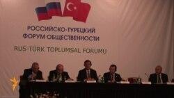 Русия-Төркия иҗтимагый форумы