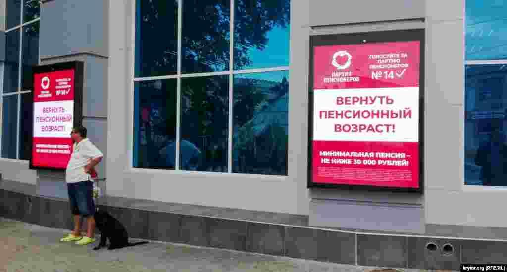 «Российская партия пенсионеров за социальную справедливость» агітує за себе з фасаду колишнього «Сільпо», а нині супермаркету «3М безцен»