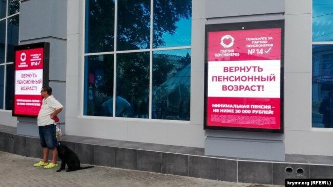 Предвыборная агитация перед выборами в российскую Госдуму, Симферополь, Крым, сентябрь 2021 года