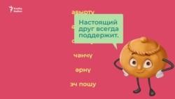 Говорим на татарском у доктора