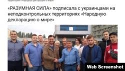 Сообщение с сайта партии «Разумная сила», которое распространили украинские СМИ. «112 Украина» и NewsOne не отметили, что партию никто не уполномочил что-либо «подписывать»