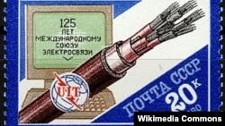 125 лет Международному союзу электросвязи. Марка СССР, 1990 год