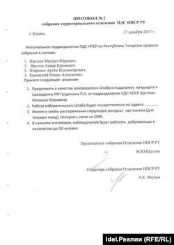 Михаил Щеглов подтвердил подленность протокола