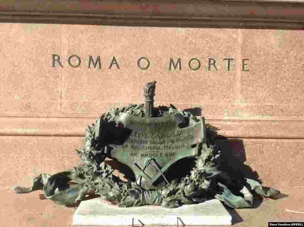 Рим или смерть