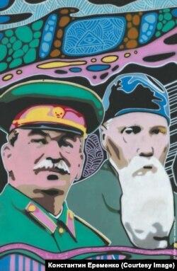 """""""Сталин и Рерих в Новосибирском НИИ метафизики"""""""