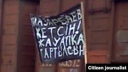 Лозунг на акции протеста в Шетпе 17 декабря 2011 года.