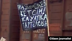 Шетпе тұрғындарының наразылығы. 17 желтоқсан 2011 жыл. (Оқырманнан келген сурет)