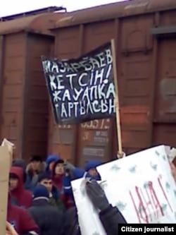 На станции Шетпе требуют отставки Назарбаева. 17 декабря 2011 года.