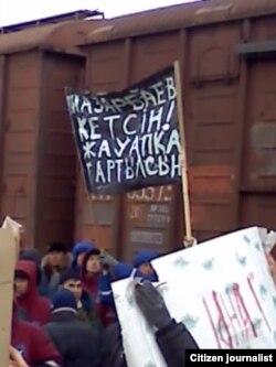 На станции Шетпе требуют отставки Назарбаева. Фото с акции протеста 17 декабря 2011 года.