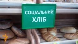 Скільки платять кияни за хліб?
