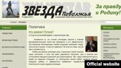 """Звезда Поволжья""ның интернеттагы сайты"