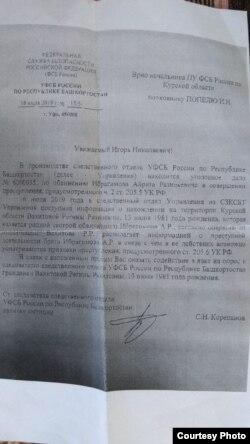 Регина Вахитовага чик сакчылары биргән хат