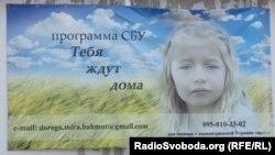 Інформаційний плакат програми СБУ «Повернись додому»