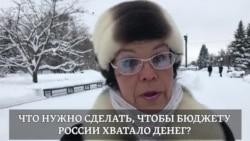 Откуда России взять денег?