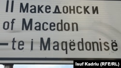 Gabime drejtshkrimore gjatë përdorimit të gjuhës shqipe në Maqedoni