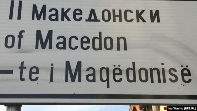 Gabimet gjuhësore gjatë përdorimit të gjuhës shqipe në Maqedoni