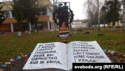 Прыкметы беларушчыны, бо ў пасёлку пэдагагічны каледж