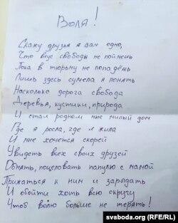 Верш пра Волю непаўналетняй асуджанай Юліі Бельскай, 2017 год