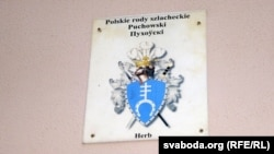 Герб Пухоўскіх на доме бізнэсоўца