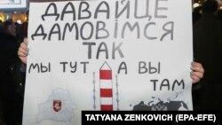 Плякат на акцыі пратэсту супраць інтэграцыі 20 сьнежня 2019 году ў Менску