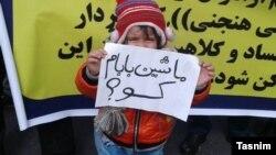 Maliyyə institutları qurbanlarının Tehranda aksiyası. Uşağın tutduğu plakatda deyilir: «Atamın avtomobili hanı?».