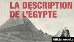"""Выставка """"Описание Египта"""" в Париже"""