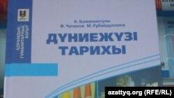 Учебник всемирной истории для 11 класса школ с казахским языком обучения, выпущенный издательством «Мектеп».