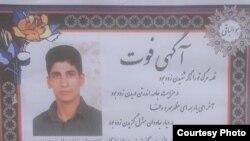 آگهی ترحیمی که کمپین حقوق بشر در ایران از وحید حیدری منتشر کرده است