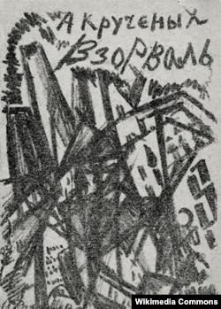 КРУЧЕНЫХ А. Взорваль, обложка работы О.В. Розановой