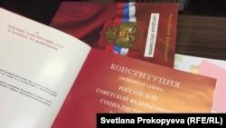 Конституция РСФСР в кабинете у Маркова