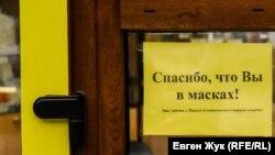В Севастополе снова обновили рекорд по числу заболевших COVID-19 за сутки, иллюстрационное фото